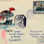 Из коллекции автора: каше о.Колючин и автограф, видимо, Ю.Ежова (замаскировано мной)