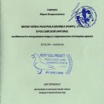 М.Гаврило,автореферат,титул