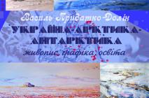 Постер_до виствки_в_НАНЦ